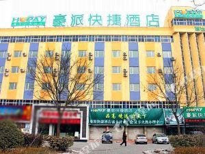 涿州豪派快捷酒店