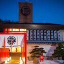 和京日式酒店-湯河原(Kanagawa the Ryokan Tokyo Yugawara)