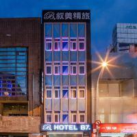 台北總統府敍美精品旅店酒店預訂