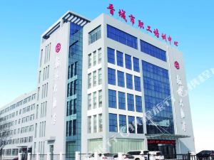 晉城翰林大酒店