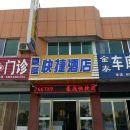 武城豪庭快捷酒店