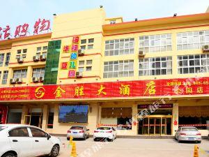 莒南臨沂臨沂金勝大酒店(公園店)