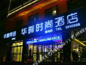 唐縣華尊時尚酒店