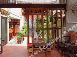 金門閩南旅店四館(Kinmen Minnan Hotel 4)