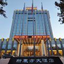 安丘新東方大酒店