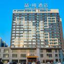 喆啡酒店(曲阜長途汽車站店)