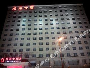 聞喜龍海大酒店