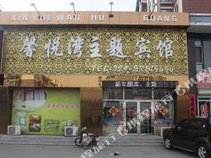 遼中馨悅灣主題賓館