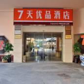 7天優品酒店(蘇州石路山塘街地鐵站店)
