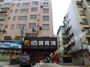 桂陽佰悅賓館