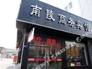 灌南南陵商務賓館