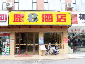 速8酒店(深圳沙井新沙路店)