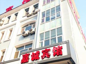 365云盟酒店(黃驊理工大學店)(原嘉誠賓館)