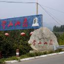 臨沂蒙山山莊