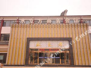 慶云水立方商務會館