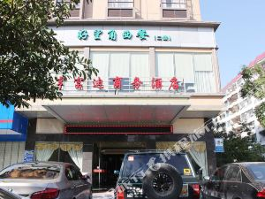 茂名亨富迪商務酒店