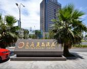 玉環皇庭麗晶酒店
