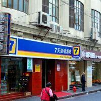 7天連鎖酒店(上海南京路步行街店)酒店預訂