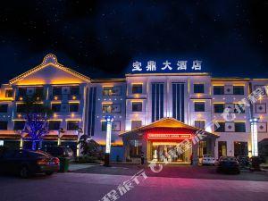 西塘寶鼎大酒店