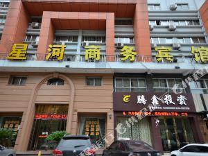 台州星河商務賓館