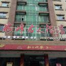 仁壽海峰名人酒店