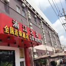 浦江之星(上海迪士尼店)