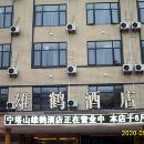 威寧雄鶴酒店