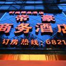 嘉禾帝豪大酒店