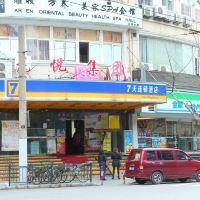 7天連鎖酒店(上海陸家浜地鐵站世博店)酒店預訂