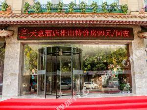 伊川天意文化酒店