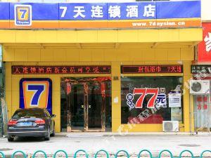 7天連鎖酒店(義烏國貿店)