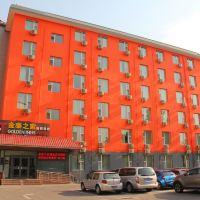 金泰之家酒店(北京南站店)酒店預訂