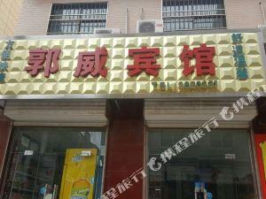 洛川郭威賓館
