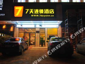 7天連鎖酒店(邵東汽車西站店)