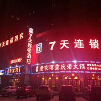 7天連鎖酒店(天津南站店)酒店預訂