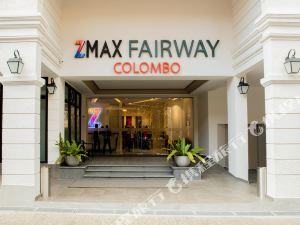 科倫坡球道酒店(Fairway Colombo)