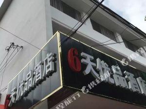 廣水6天優品酒店