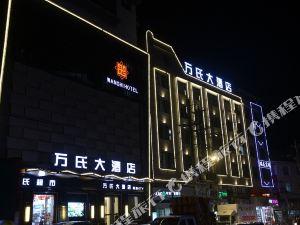 建始萬氏大酒店