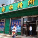 榆樹鑫海商務旅館