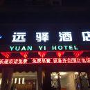 廣安遠驛酒店