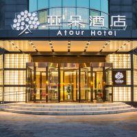 北京亦莊亞朵酒店酒店預訂