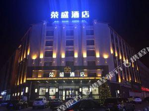 公主嶺榮盛酒店