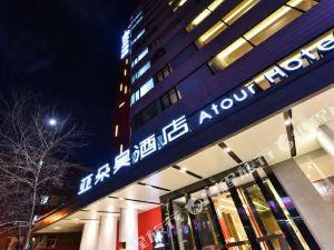 北京金融街亞朵S·吳酒店