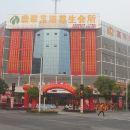 黃岡嘉年華時尚酒店