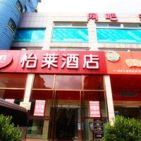 怡萊酒店(上海虹橋西郊百聯店)酒店預訂