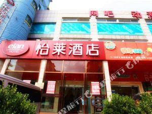 怡萊酒店(上海虹橋西郊百聯店)