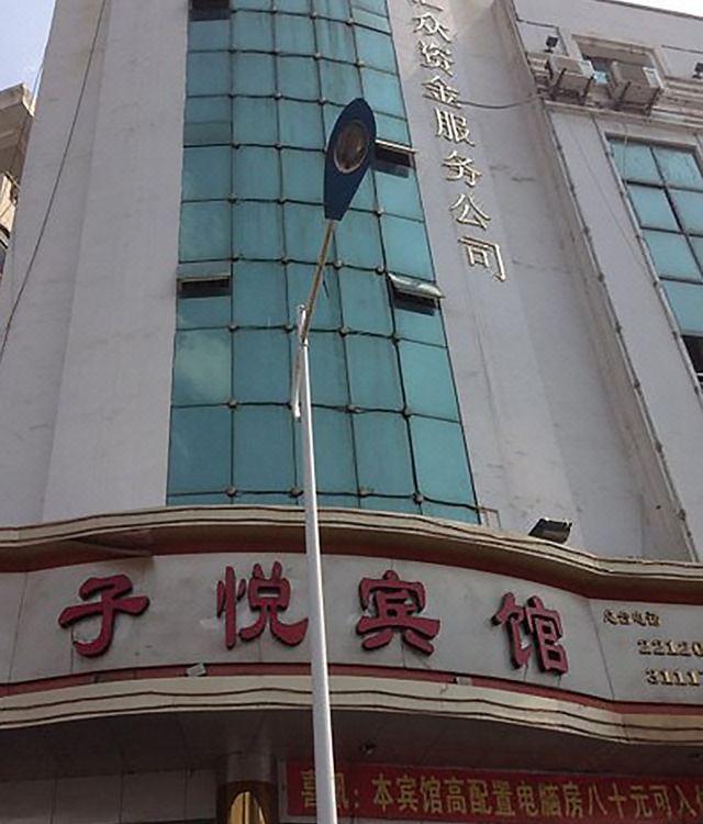 興義子悦賓館Ziyue Inn