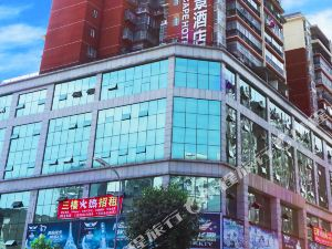 怡家麗景酒店(閬中店)