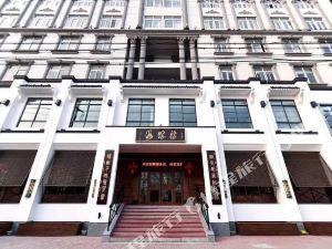 徐州海螺村大酒店(原商務酒店)