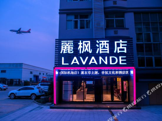 Lavande Hotels (Hangzhou Xiaoshan International Airport)